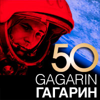 icono-50gagarin_200px.
